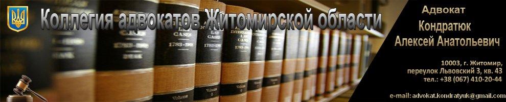 Коллегия адвокатов Житомирской области